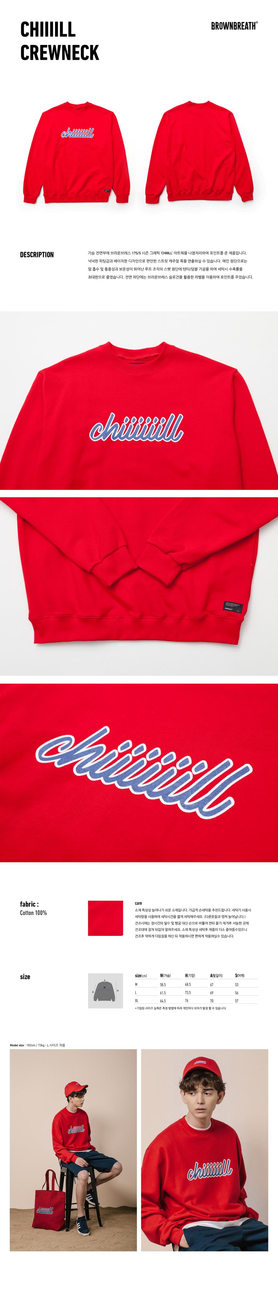 브라운브레스(BROWNBREATH) CHIIIILL CREWNECK - RED